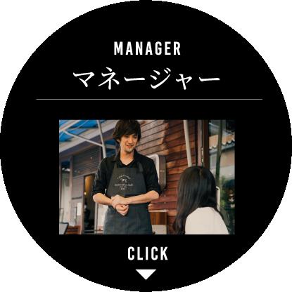 マネージャー