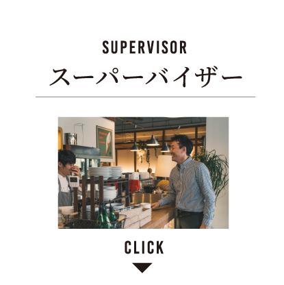 スーパーバイザー