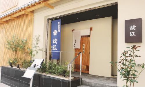 日本料理花隈