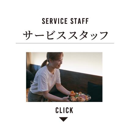 サービススタッフ(接客)