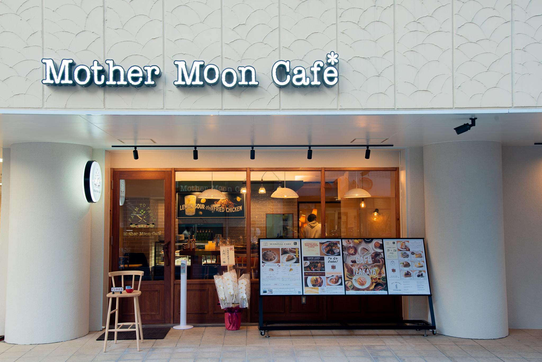 MotherMoonCafe*姫路店が12月4日にオープンしました。